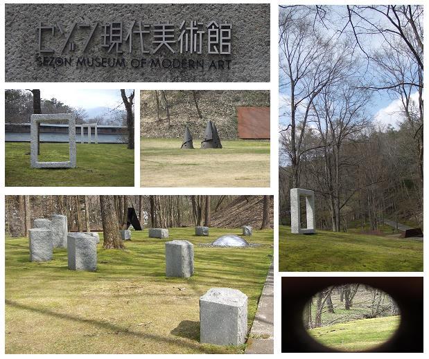 セゾン現代美術館の敷地内